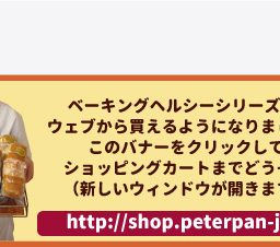ピーターパンのパンがウェブから買えるようになりました!