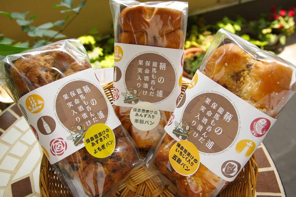 鞆の浦龍馬も飲んだ保命酒漬け果実入りパン3種類