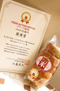 フードアクションニッポンアワード優秀賞受賞の国産米粉の米太郎。