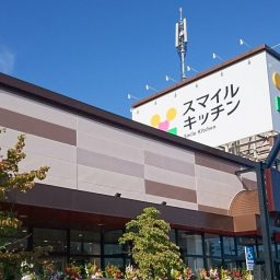 スマイルキッチン多治米店様本日オープンです!