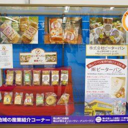 福山駅新幹線下りコンコースにてピーターパンの展示がはじまりました!