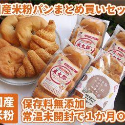 米粉パンシリーズがウェブショップにてまとめ買いできるようになりました!