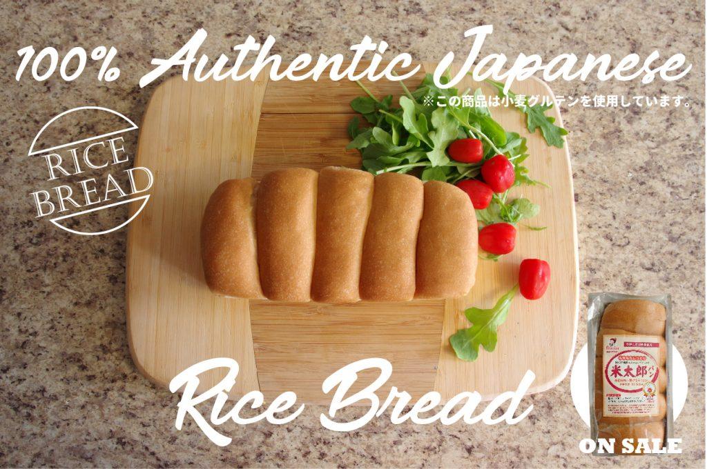 国産米粉の米太郎食パン