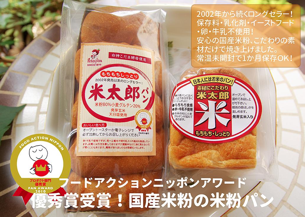 国産米粉パン