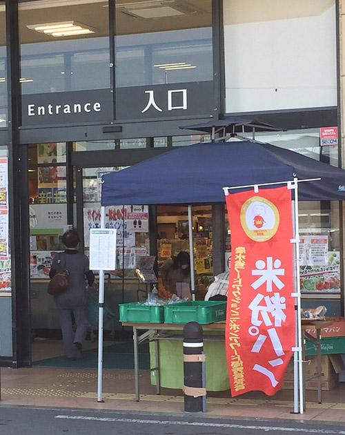 福山のエブリイ店頭で販売するピーターパンのパン