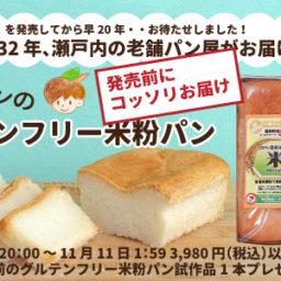 ピーターパンのグルテンフリー米粉食パンがついに・・・?!