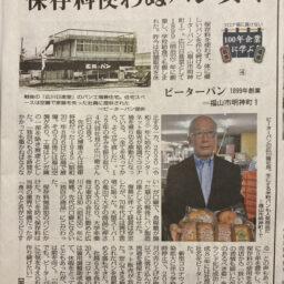 2021年第一段!ピーターパンの社長 廣川徹 インタビューが毎日新聞に掲載されました♪