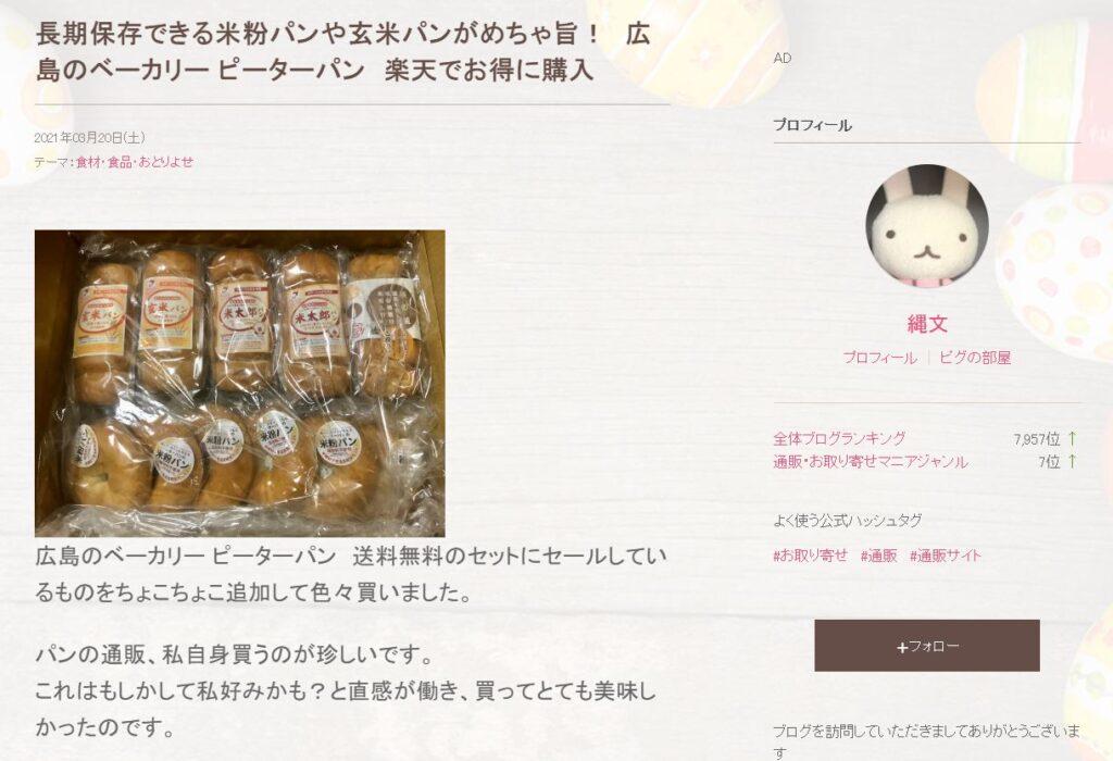 ピーターパンのパンの紹介1